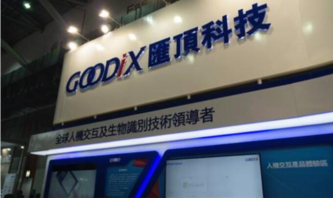汇顶科技拟收购恩智浦业务 涉及语音及音频业务