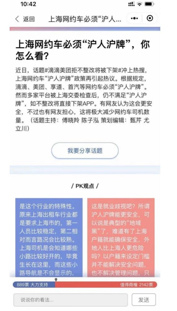 """""""滴滴美团领天价罚单被下架"""",6成网友认为""""沪人沪牌""""值得商榷"""