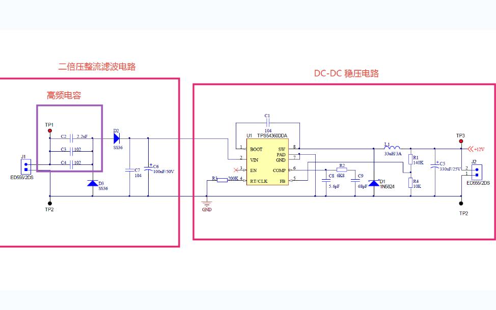 TPS54360芯片实现无线充电接收板的原理图和PCB及封装库等资料合集