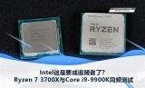 Ryzen7 3700X与Corei9-9900K性能对比 到底谁更强