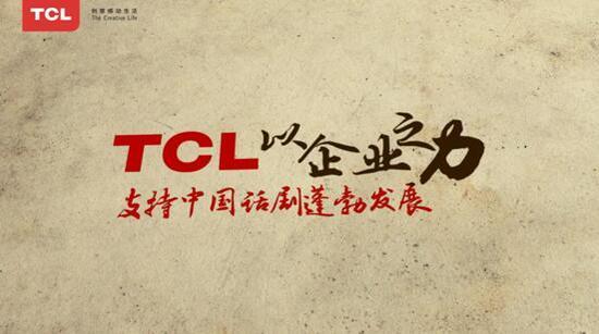TCL 2019 H1财报公布,净利润20.9亿元