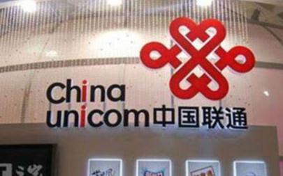 中国联通:2019年5G资本开支约80亿 计划建4万个5G基站