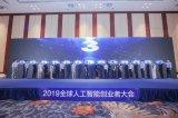 2019全球人工智能创业者大会8月17日在深圳举行