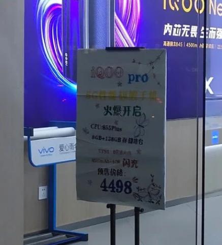 线下前张了贴iQOO Pro 5G版的预售海报了,格为4498元起