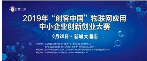 """2019年""""创客中国""""物联网应用中小企业创新创业大赛已完成初选阶段"""