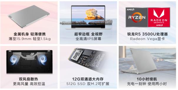 联想正式推出了小新Air锐龙升级版笔记本薄至15.9mm轻至1.5kg