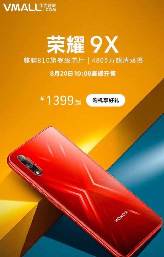 榮耀9X魅焰紅版將于8月20日開售搭載了麒麟810平臺支持4800萬超清夜拍
