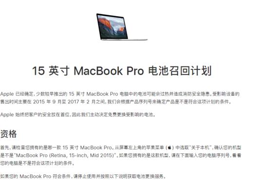 苹果官方表示15英寸MacBook Pro电脑中的电池存在安全隐患