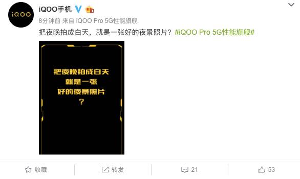 iQOO Pro已确定后置摄像头为4800万像素前置为1200万像素