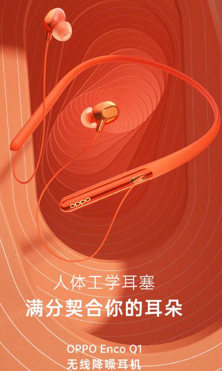 OPPO正式推出了旗下首款无线降噪耳机Enco Q1目前共拥有三种配色可选