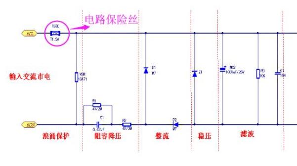 电流保护工作原理