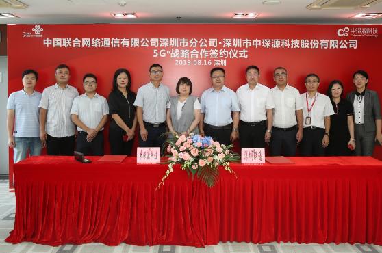 深圳联通与深圳中琛源科技正式达成了5Gn战略合作