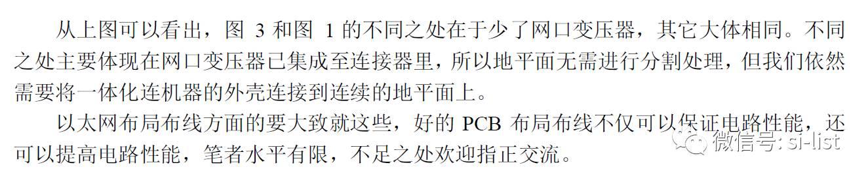 以太网PCB设计该怎样设计