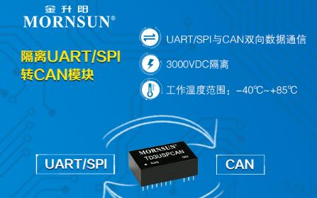 金升阳研发出可实现UART/SPI转CAN双向数据通信的TD5(3)USPCAN系列