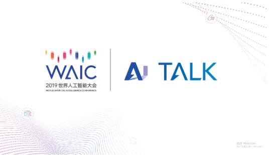2019世界人工智能大会AITALK智脑云集