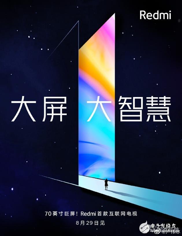 Redmi首款互联网电视将于今年9月份上市发售