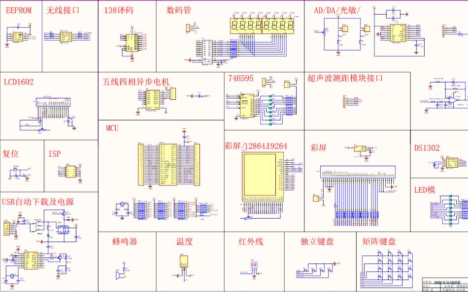 HC6800-ES V2.0开发板原理图免费下载
