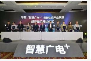青海省政府提出了构建智慧广电的四大实施方案