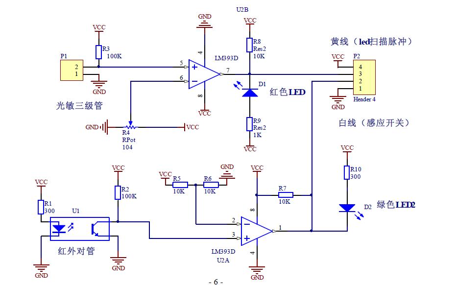 使用ATmega64单片机作为控制核心设计LED点阵书写显示屏的论文