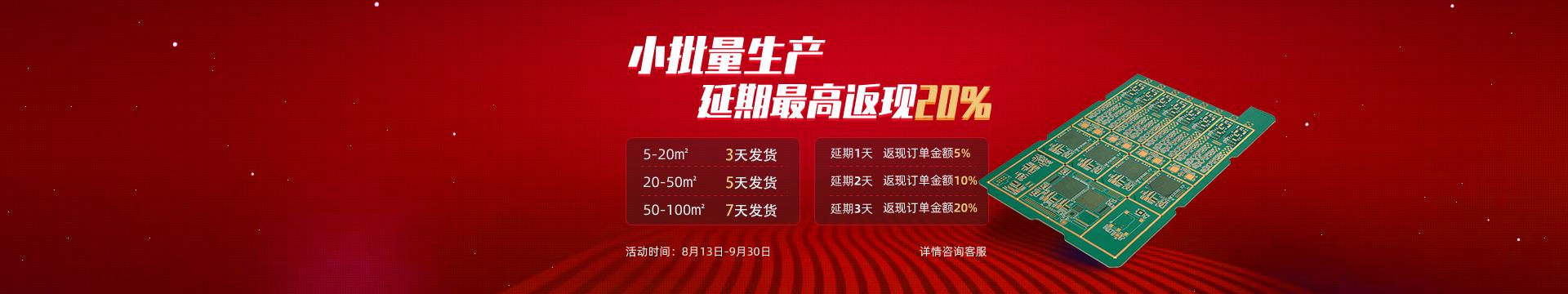 PCB双层小批量5-20平米 3天极速交货,延期返现