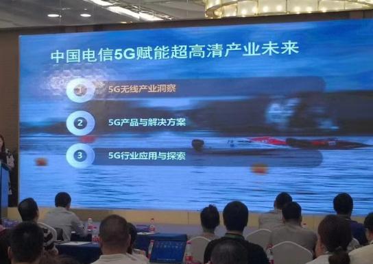 中国电信金钰称5G将成为各国数字化战略的先导领域