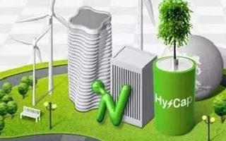 新型储存技术让新能源存储利用更充分