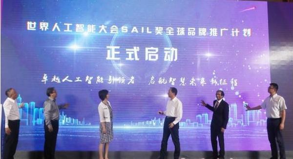 """世界人工智能大会的最高荣誉""""SAIL奖""""全球品牌..."""