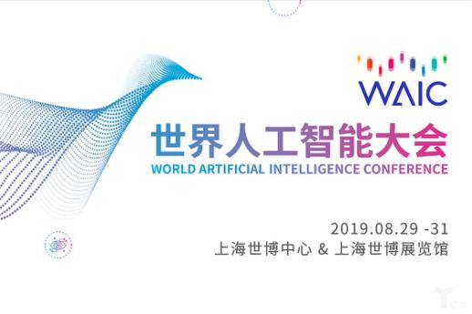 世界人工智能大会来临,看极链科技如何重拳出击