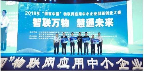 """2019年""""创客中国""""物联网应用中小企业创新创业..."""
