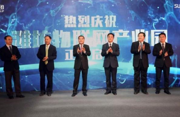 """潍坊物联网产业园启动!为潍坊市带来""""智能+""""时代..."""