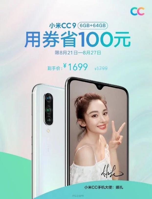 小米宣布小米CC9 6GB+64GB版在8月21日-27日期间用券可省100元