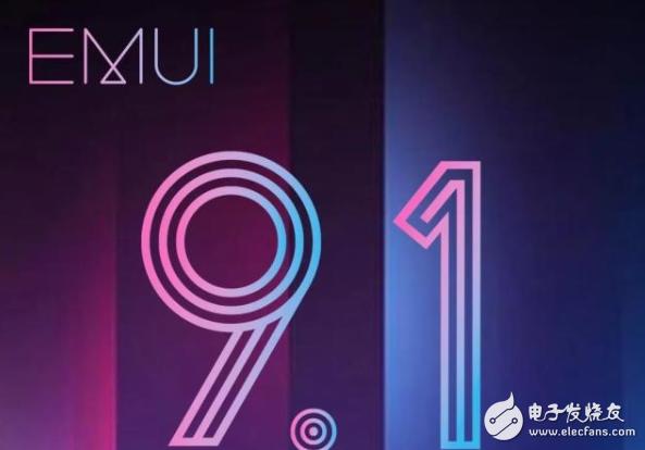 后续将有更多手机升级EMUI9.1