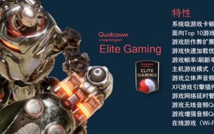Elite Gaming升級手機玩游戲體驗 點亮玩家勝利烽火