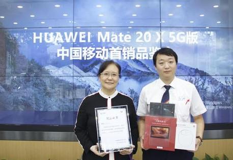 华为5G商用手机Mate 20X 5G今日首售