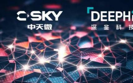 中天微携手深鉴AI打造嵌入式SoC平台
