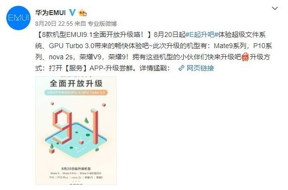 华为8款老机型开放了EMUI 9.1系统的升级将...