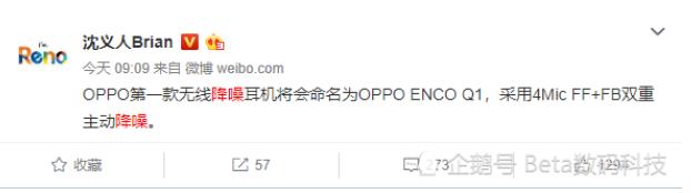 """OPPO""""自研降噪颈挂耳机""""采用了4Mic FF+FB双重主动降噪"""