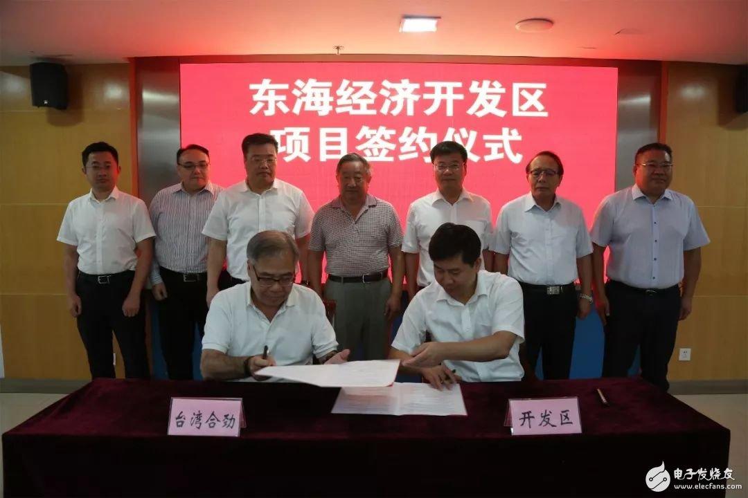 台湾合劲半导体再生晶圆和IGBT项目落户江苏东海...