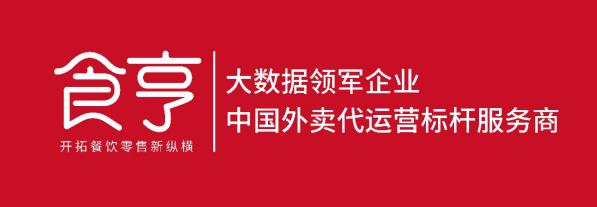 """""""i食亨""""信息中心—技术驱动的精细化外卖代运营服务"""