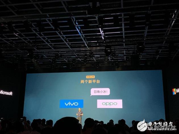 小冰入駐vivo和OPPO手機平臺,第三方設備接入數量已達4億臺以上