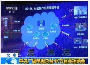 中央广播电视总台正式展示出了5G+4K+AI战略...