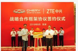 中兴通讯与奇瑞汽车合作将共同打造基于5G车联网的...