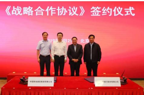 中国移动与中国工商银行正式达成了合作协议