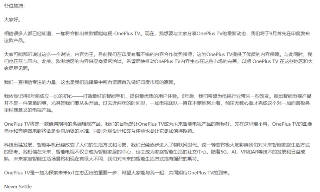 刘作虎和一加电视的野心未来要做智能电视标杆式的产品