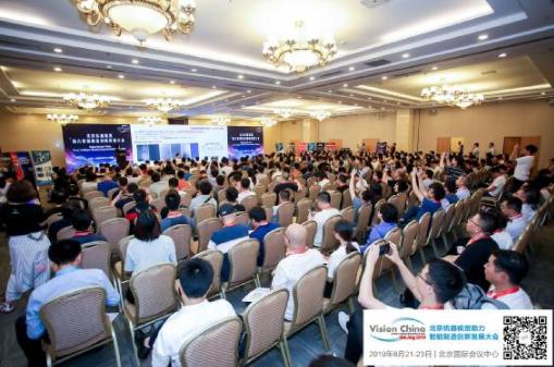 Vision China 盛大开幕 40+业界大咖对话机器视觉