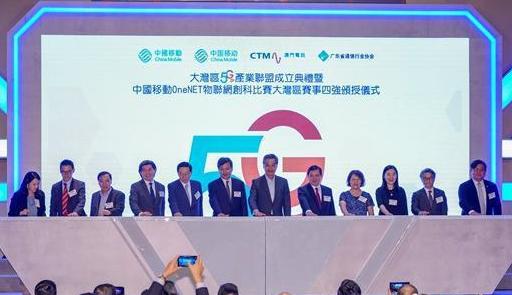粤港澳电讯机构在香港正式成立了大湾区5G产业联盟