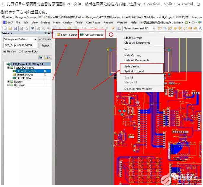 AltiumDesigner画图不求人27 AltiumDesigner分屏显示方法