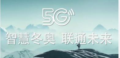中国联通对5G赋能智慧冬奥提出了三大场景和十大应用