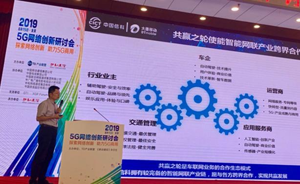 大唐移动工程师张岩指出车联网将是5G技术率先应用的领域