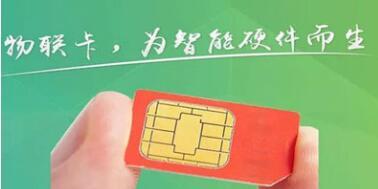 4G物聯網流量卡的作用_4G物聯網流量卡的優勢